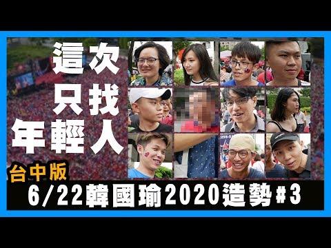 【長男次男】6/22韓國瑜2020造勢#3台中這次只找年輕人