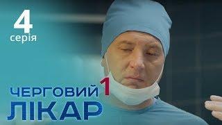 Черговий лікар. Серія 4. Дежурный врач. Серия 4.