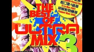 Best Of 1998 Ultra-Mega Medley Mix by DJ Wai