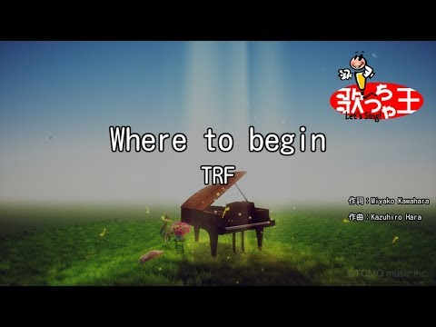 【カラオケ】Where to begin/TRF