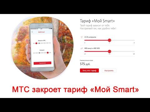 МТС закроет тариф «Мой Smart»