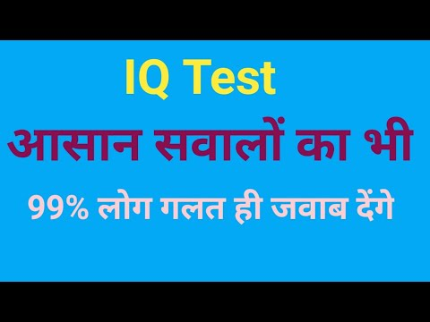 funny paheliyan in Hindi with answer IQ test question and ...