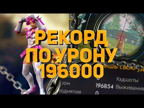 196000 УРОНА С AWM - АБСОЛЮТНЫЙ РЕКОРД В FREE FIRE !!!
