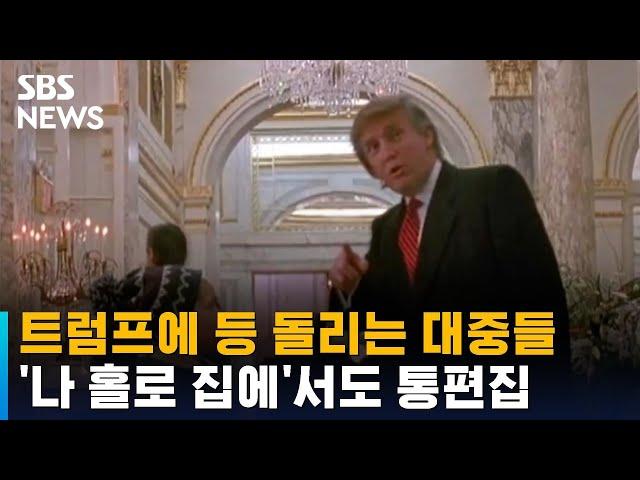 '나 홀로 집에'서도…이어지는 '트럼프 지우기' / SBS