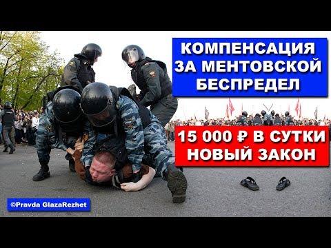Компенсация за ментовской беспредел 15000 рублей в сутки - новый закон 2019   Pravda GlazaRezhet