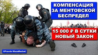 Компенсация за ментовской беспредел 15000 рублей в сутки - новый закон 2019 | Pravda GlazaRezhet