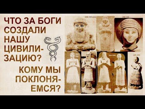 Боги ближнего востока.