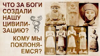 Боги ближнего востока. Шумеры, скифы, от Даарии до Тартарии. Планеты и луны