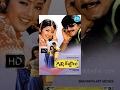 Gillikajjalu Telugu Full Movie || Srikanth, Meena, Raasi || Muppalaneni Shiva || Koti