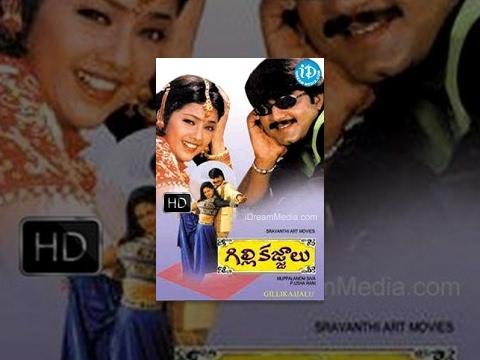 Gillikajjalu Telugu Full Movie ||...