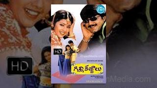 Gillikajjalu Telugu Full Movie    Srikanth, Meena, Raasi    Muppalaneni Shiva    Koti