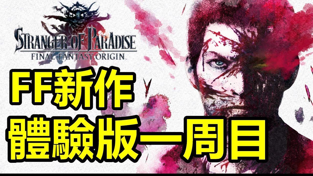 【 FF新作: 天堂陌生人】 完整體驗版一周目 -  PS5《Stranger of Paradise Final Fantasy Origin 》 EASY難度