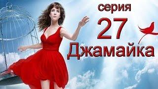 Джамайка 27 серия