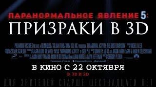 «Паранормальное явление: Призраки в 3D» — фильм в СИНЕМА ПАРК
