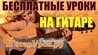 Как научится играть на гитаре с нуля? Бесплатный мини-курс