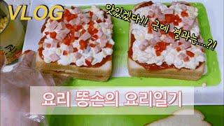 집콕요리/식빵피자만들기/유통기한 임박도 넘은 식빵/브이…