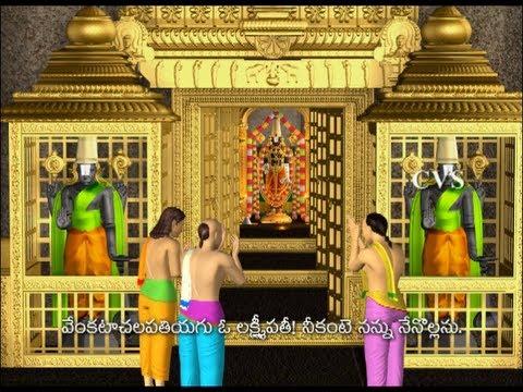Sri Venkateswara Suprabhatam Stotram Full Song With Telugu Subtitles Part