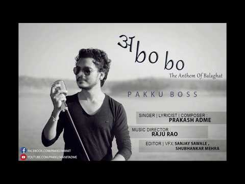@bobo @bobo song by Pakku Boss