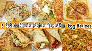 6 आसान टेस्टी Egg अंडा की नाश्ता रेसिपी जिसे खा कर पेट भरेगा पर मन नहीं 6 NEW STYLE EGG RECIPE Hindi