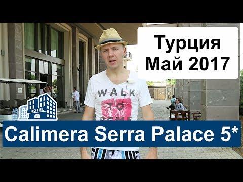 Club Calimera Serra Palace 5* (Калимера Серра Палас 5*), Турция, Май 2017, отзывы.