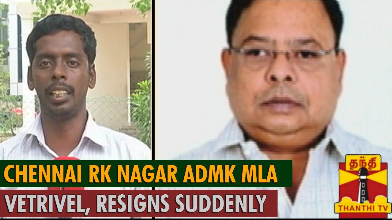 Chennai RK Nagar ADMK MLA Vetrivel, Resigns Suddenly