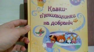 Обзор книг. Видавництво ''Країна Мрій'' - ''Казки-п'ятихвилинки на добраніч''