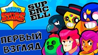 BRAWL STARS игра от Supercell ПЕРВЫЙ ВЗГЛЯД Gameplay iOS