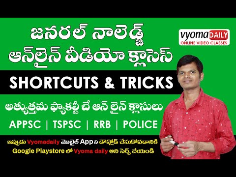 General Knowledge Online Video Classes by AMARANATH Sir | Useful for Groups, Banking, SSC|vyomadaily