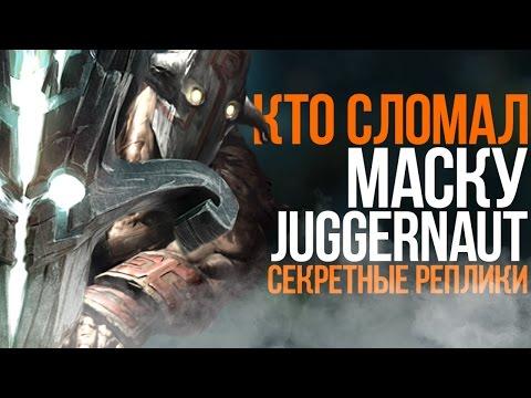 видео: ТАЙНЫ И СЕКРЕТЫ juggernaut / НЕ ВЫПУЩЕННЫЕ РЕПЛИКИ ДЛЯ АРКАНЫ bladeform legacy