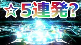 (後編)CCCコラボガチャ【☆5連発?!目指せパッションリップ5枚!】「Fate / Grand Order」【フェイト グランドオーダー(FGO)】 パッションリップ 検索動画 26