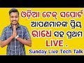 First Official Live Of Odia Tech Support. Sunday Tech Talk with your Radhe Bhai. OTS