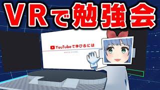 【未来】VRで勉強会ってどんな感じなの?