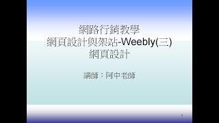 Weebly 網站製作教學 | 網站設計與架站 | 網路行銷教學 | 阿中老師網路行銷