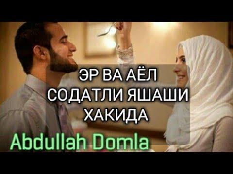 ЭР ВА АЁЛ САОДАТЛИ ЯШАШИ ХАКИДА - Abdulloh Domla