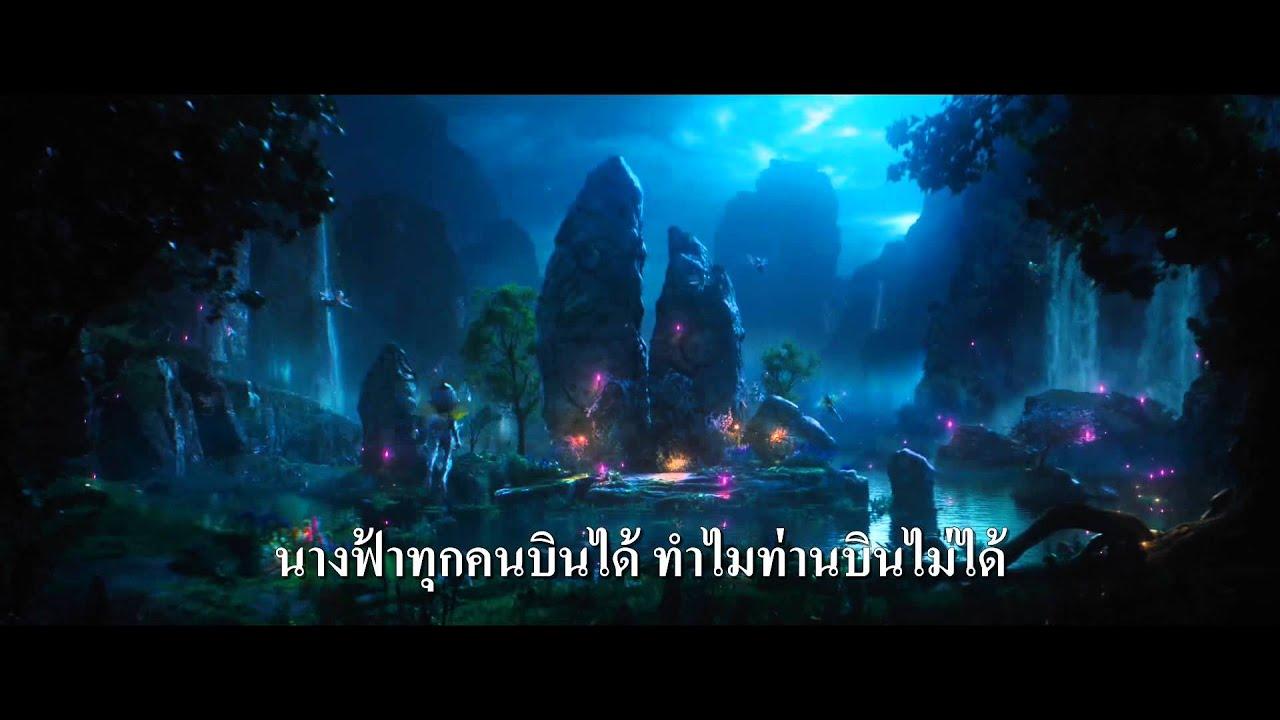 Maleficent ต วอย างท 2 Official ซ บไทย Hd