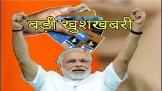 जिनके पास बैंक खाता है लेकिन ATM कार्ड नहीं है,उनके लिए बहुत बड़ी खुशखबरी!!