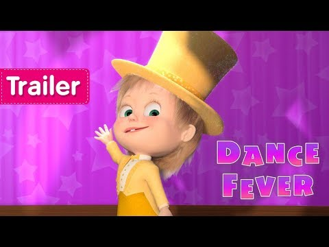 Masha And The Bear - Dance Fever🕺 (Trailer) Full episode coming soon!
