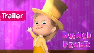 Masha And The Bear - Dance Fever (Trailer)