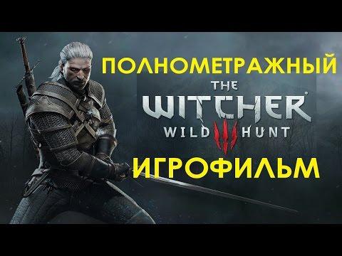 Полнометражный The Witcher 3: Wild Hunt — Игрофильм (Русская Озвучка) Весь Сюжет HD Cutscenes