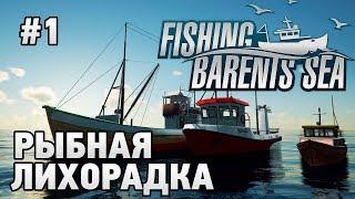 Fishing Barents Sea #1 Рыбная лихорадка (первый взгляд,первые пробы)