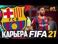FIFA 21 КАРЬЕРА ЗА БАРСЕЛОНУ |#1| - НАЧАЛО НОВОЙ ИСТОРИИ | ГРИЗМАНН УХОДИТ ИЗ БАРСЕЛОНЫ В МЮ ???