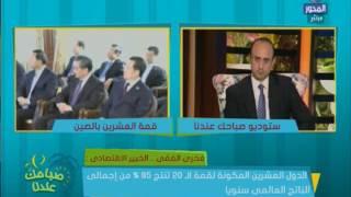 بالفيديو.. فخري الفقي: قمة العشرين تتضمن جذب استثمارات جديدة