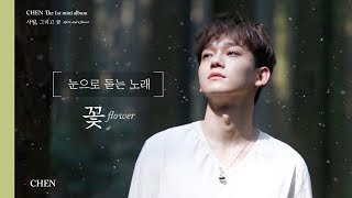 Visual music, chen '꽃 (flower)' listen and download on itunes, apple music spotify itunes: http://smarturl.it/chen_april_i music: http://smarturl.i...