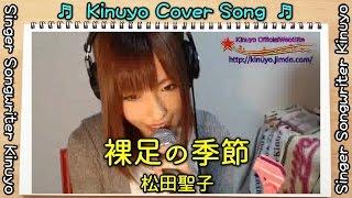 singer-songwriter 「Kinuyo」 2016年8月30日、ニコ生での放送の一部で...