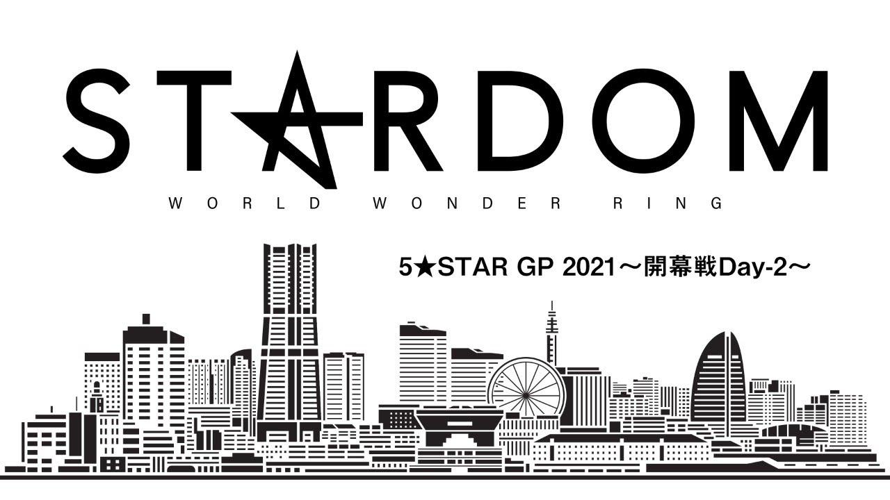 【第1試合のみ無料配信】8・1『 5★STAR GP 2021~開幕戦Day-2~ 』【横浜武道館大会】