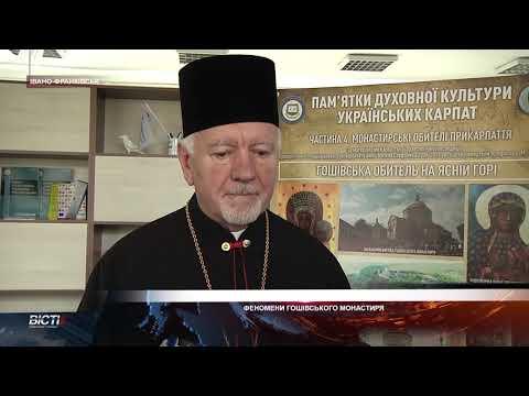 Феномени Гошівського монастиря