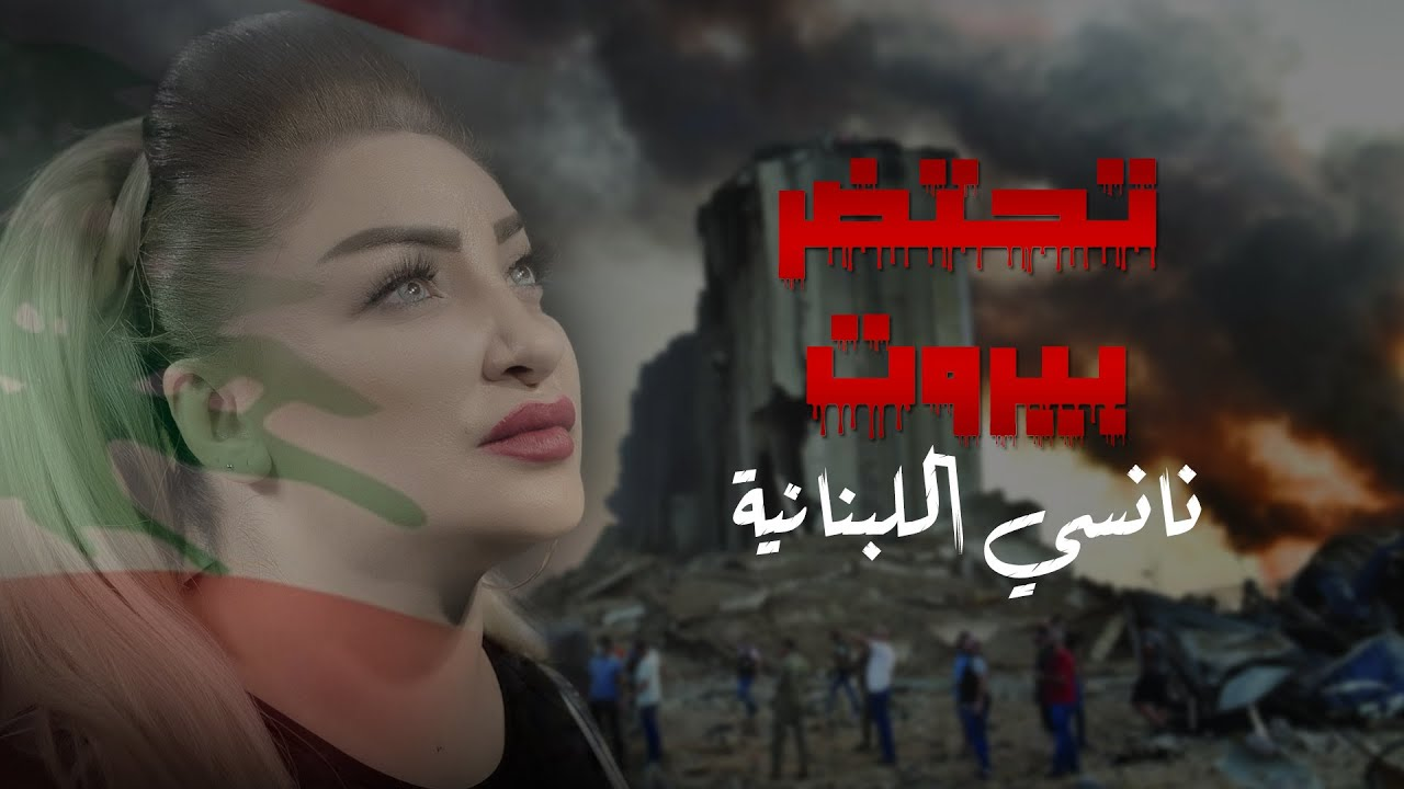 نانسي اللبنانية - تحتضر بيروت   2020