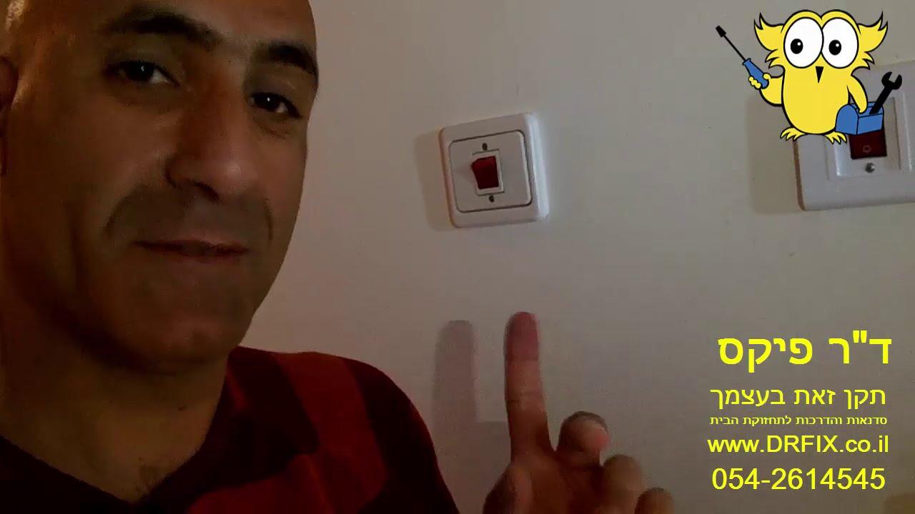 איך להחליף מפסק לדוד חשמל How to replace a boiler power switch