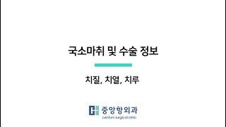 국소마취 항문질환 수술_중앙항외과 바른수술클리닉