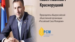 Встреча Красноруцкого П.П. со студентами МФЮА